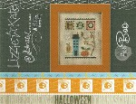 Celebrate With Charm Flip It - BOO Halloween Cross Stitch Pattern from Lizzie Kate